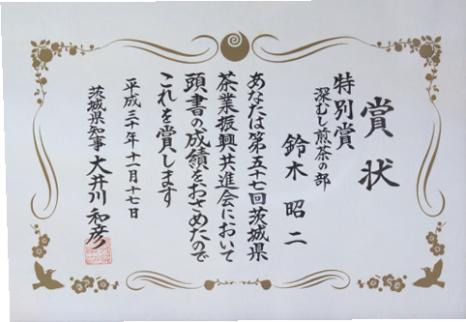 茨城県表彰状
