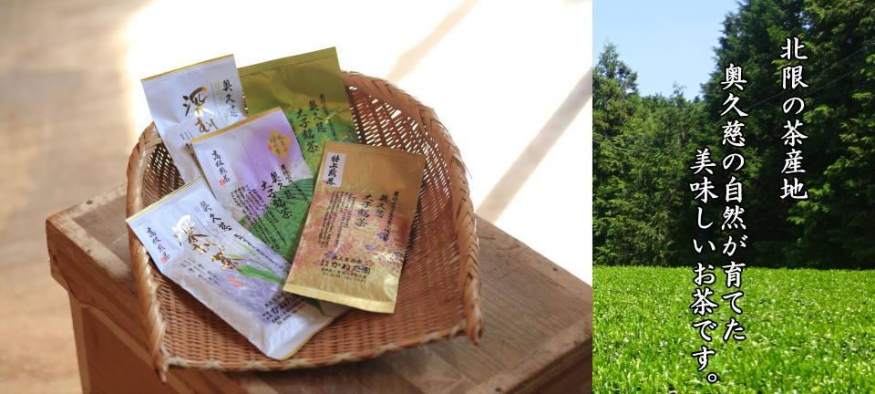北限の茶産地-奥久慈の自然が育てた美味しいお茶です。